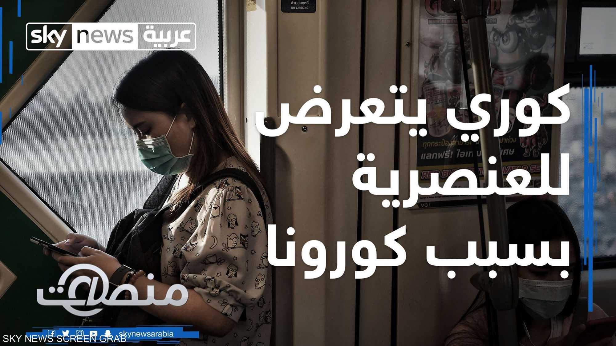 كوري في الأردن يشكو العنصرية بسبب كورونا