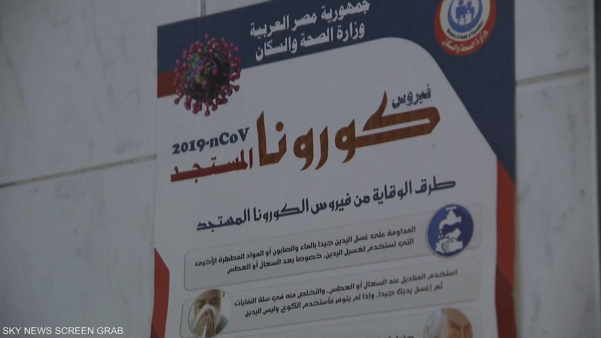 فيروس كورونا.. تدابير في مصر لتطويق المرض