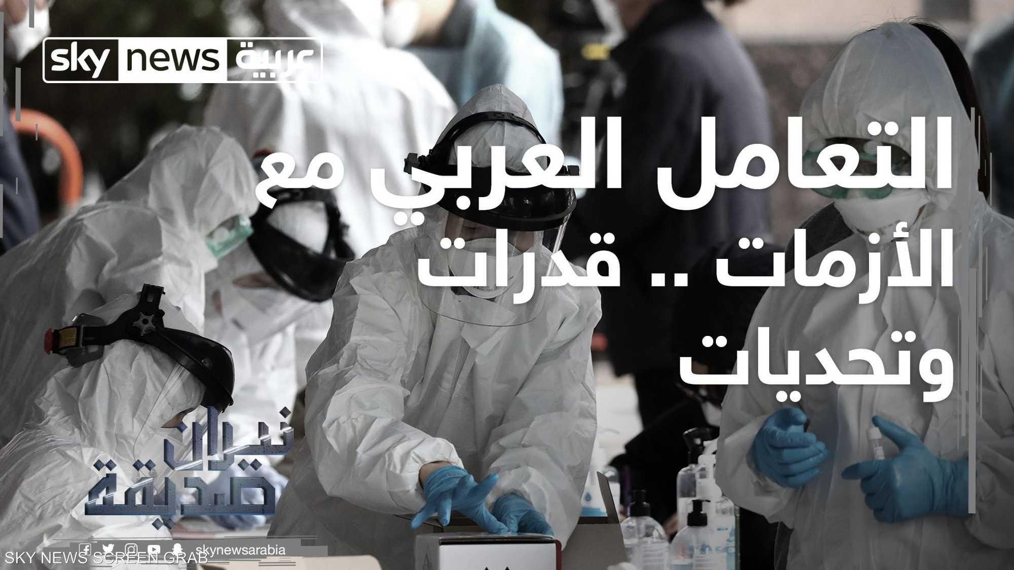 التعامل العربي مع الأزمات.. قدرات وتحديات