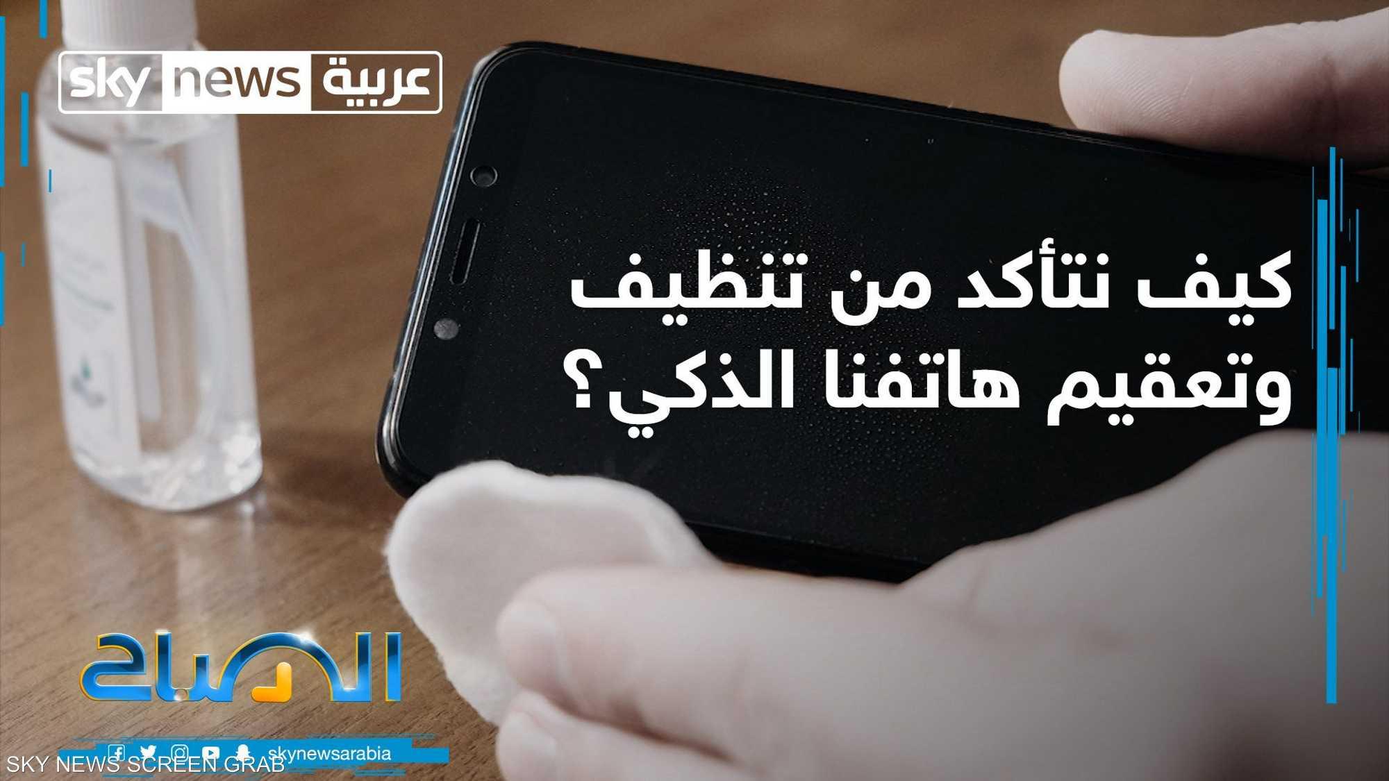 كيف نتأكد من تنظيف وتعقيم هاتفنا الذكي؟