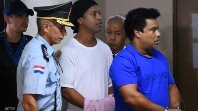 رونالدينيو يعود إلى المحكمة مجددا بعد 10 أيام في السجن