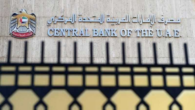 نتيجة بحث الصور عن البنوك في الإمارات