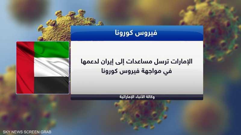مساعدات إماراتية لإيران لدعمها في مواجهة كورونا