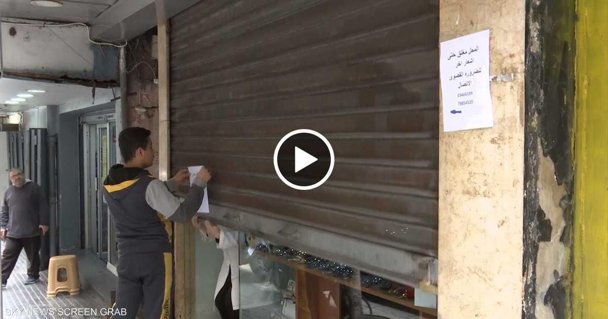 قرار بغلق المحال التجارية والمقاهي في لبنان
