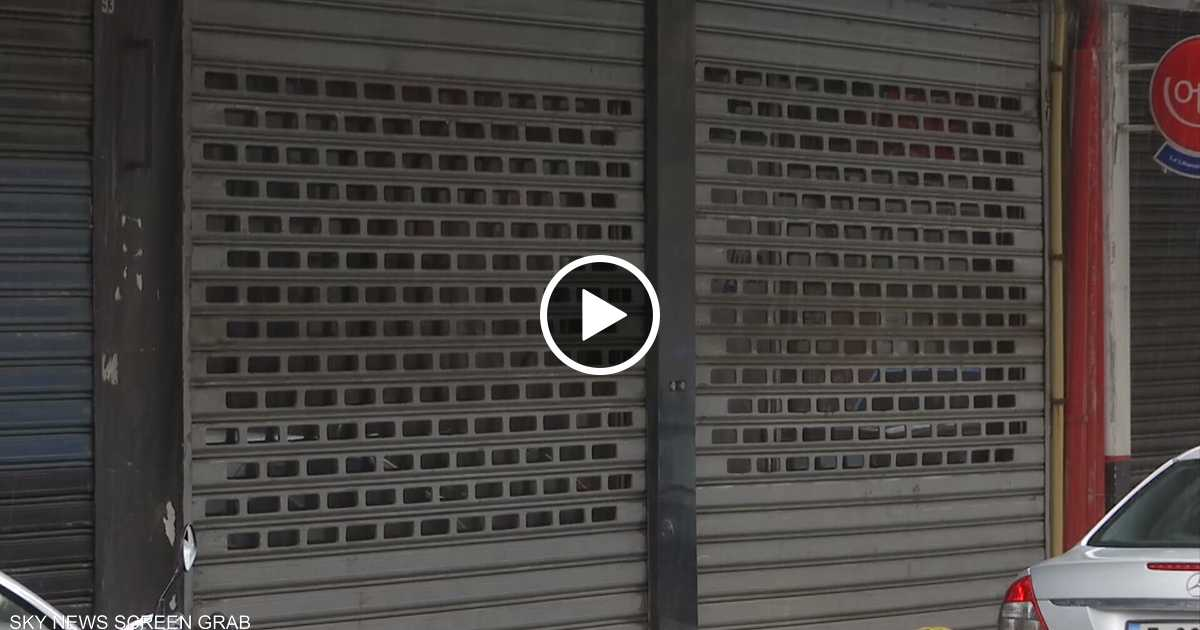 لبنان.. المؤسسات العامة والخاصة تواصل إغلاق أبوابها