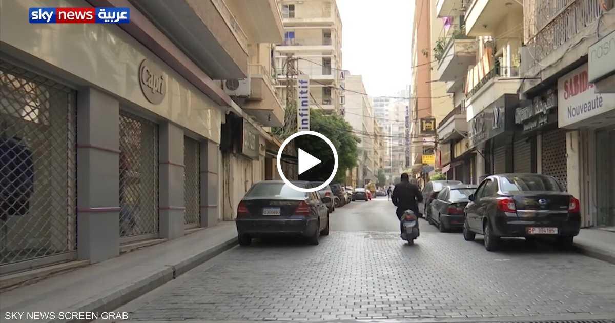 لبنانيون يعزلون أنفسهم في منازلهم للحد من انتشار كورونا