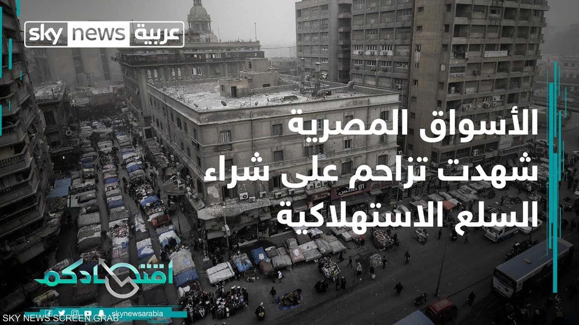 الأسواق المصرية تشهد تزاحما على شراء السلع