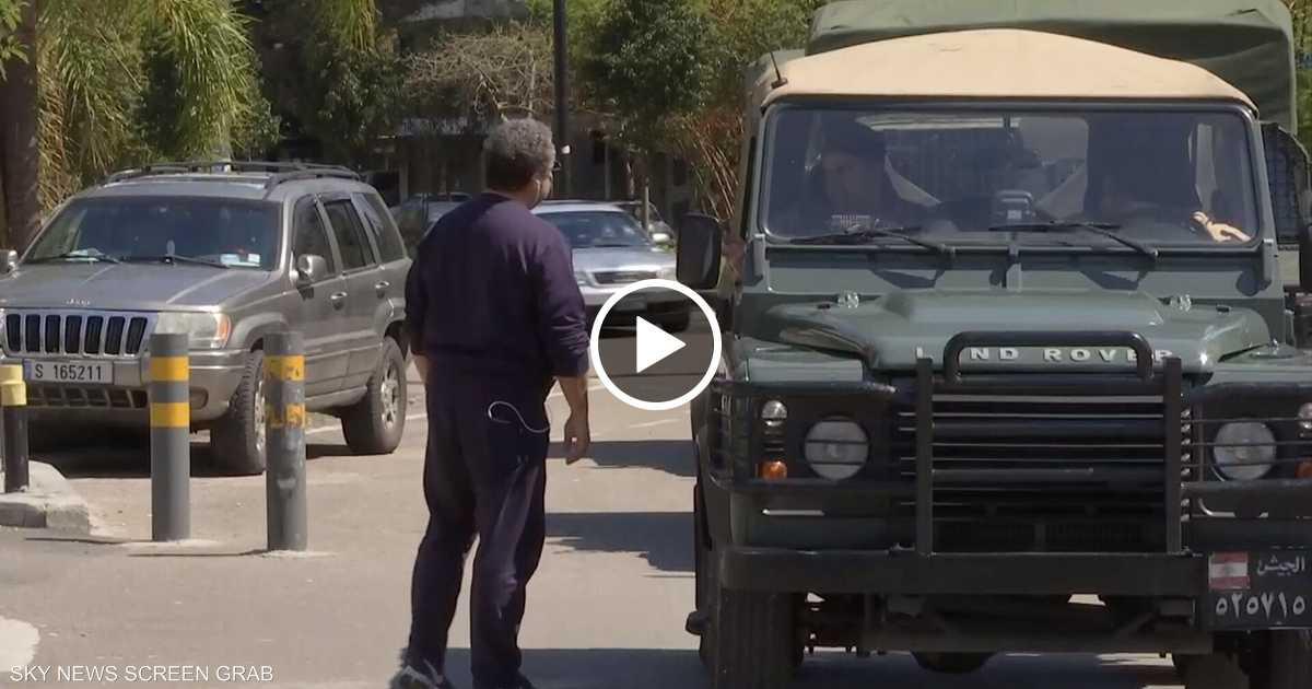 الأجهزة الأمنية والعسكرية بلبنان تدعو للبقاء في المنازل