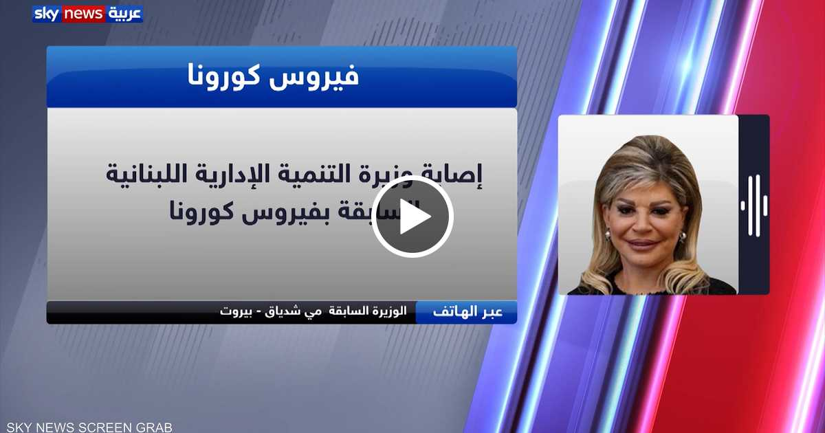 """وزيرة لبنانية سابقة تعلن إصابتها بـ""""كورونا"""""""