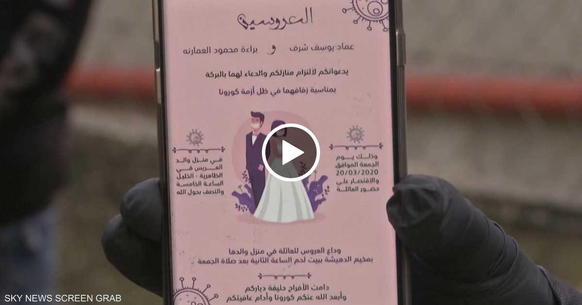 كورونا.. عقد قران في ظل الإجراءات الاحترازية