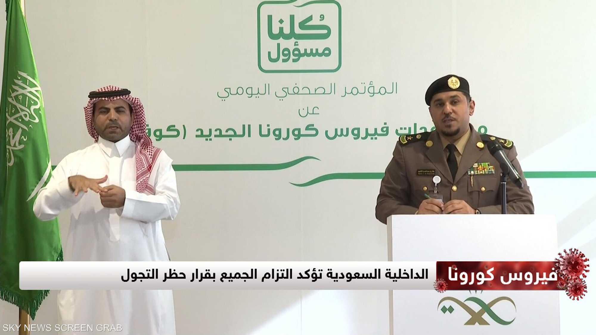 الداخلية السعودية تؤكد التزام الجميع بقرار حظر التجول
