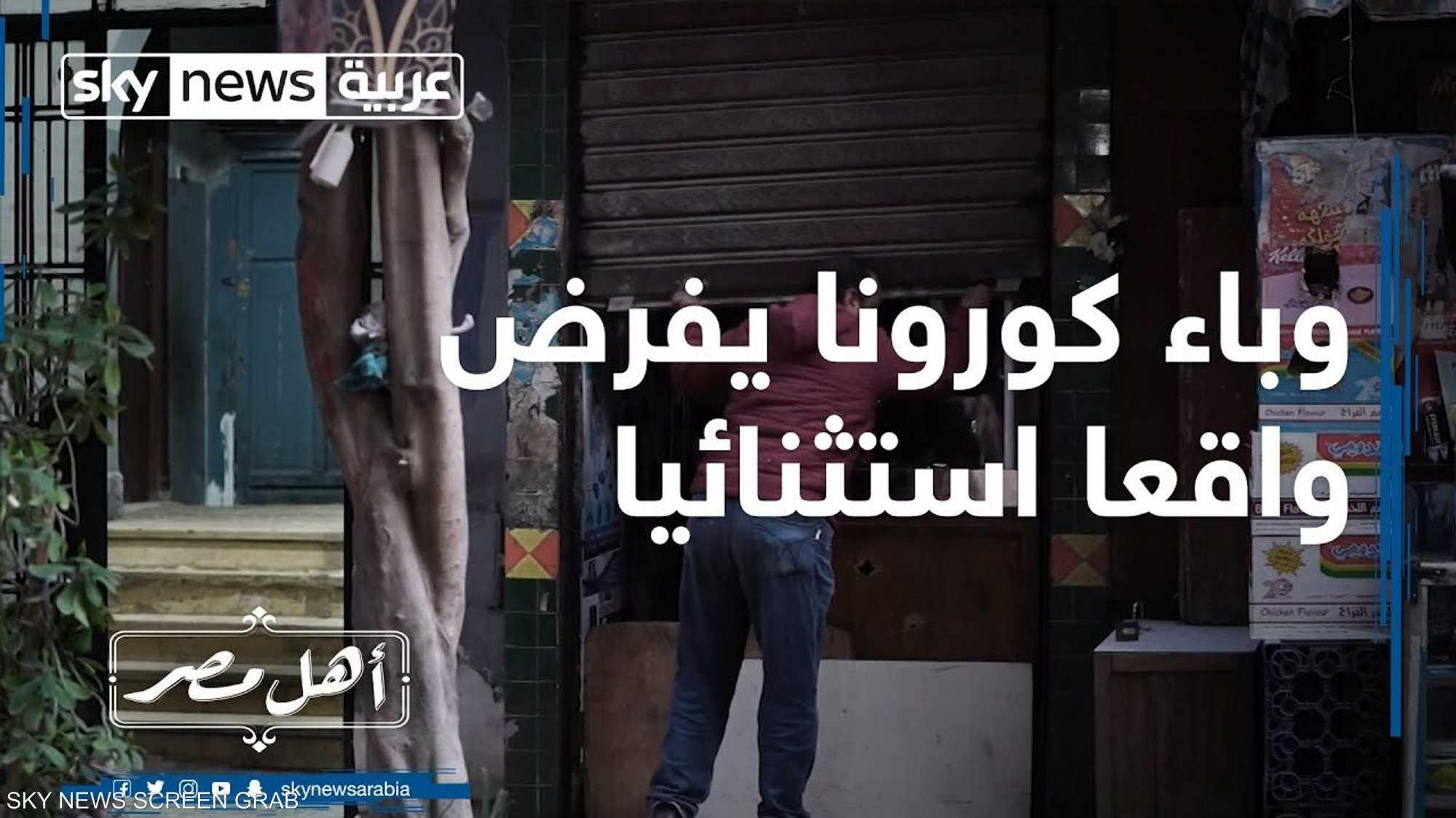 أهل مصر.. وباء كورونا يفرض واقعا استثنائيا