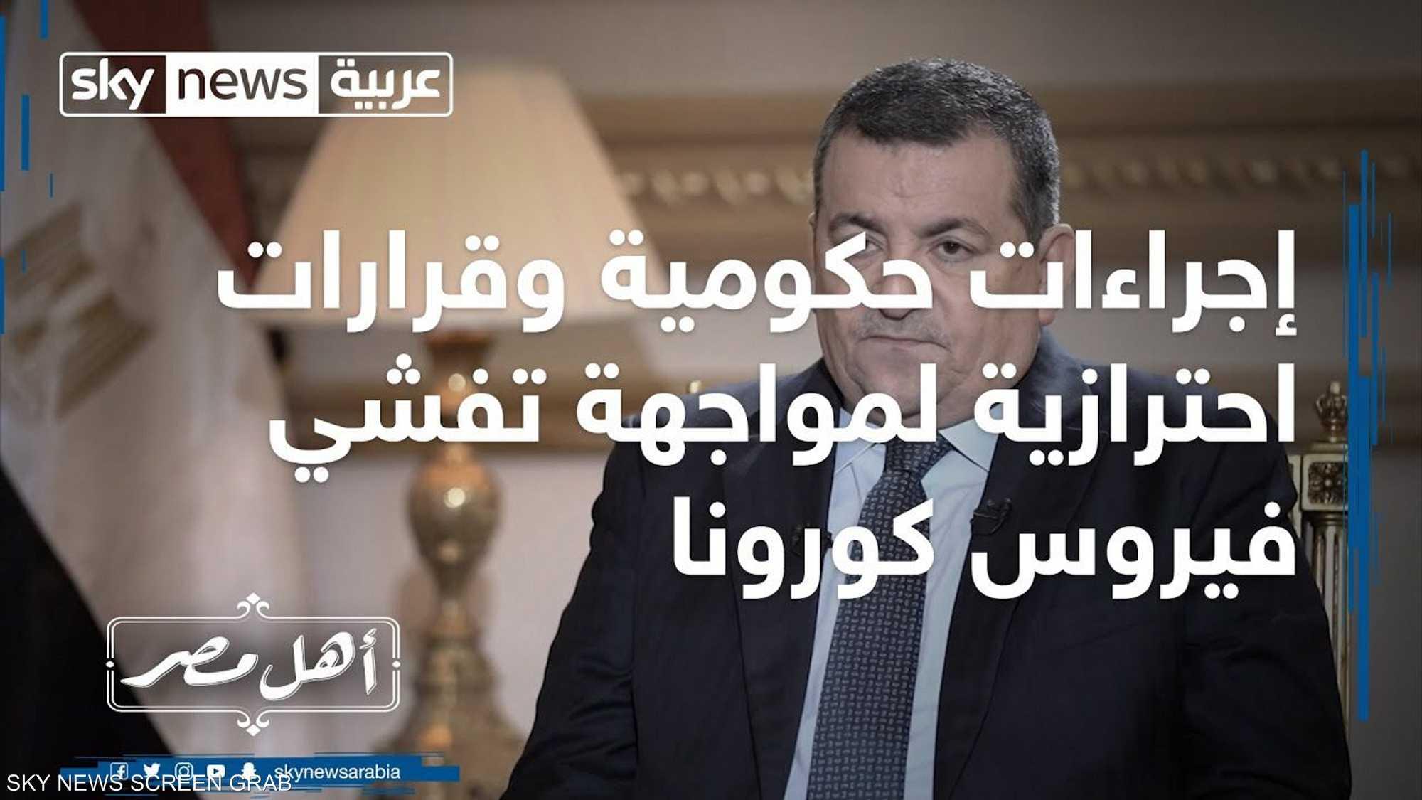 أهل مصر.. إجراءات حكومية وقرارات احترازية لمواجهة كورونا