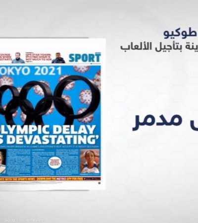 """تأجيل أولمبياد طوكيو في """"الصحافة العالمية"""""""