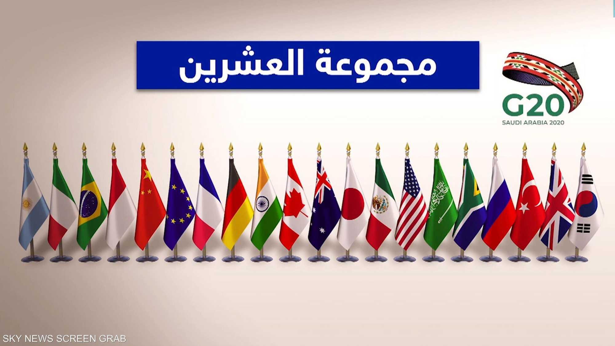 العاهل السعودي: القمة تلبية لمسؤولية اعضائها تجاه كورونا