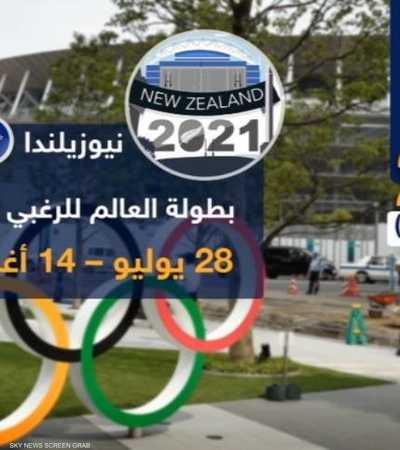 بطولات قد تتقاطع مع أولمبياد 2021
