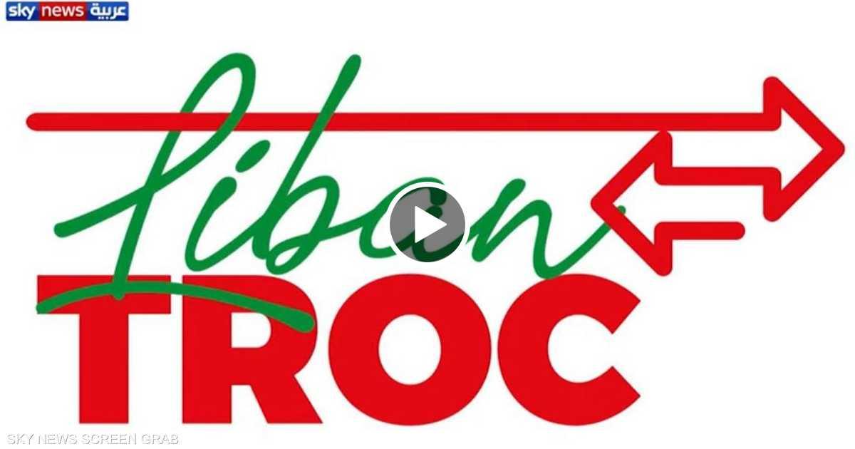 """""""liban troc"""" مبادرة تؤمن خدمات مجانية لتجاوز محنة كورونا"""