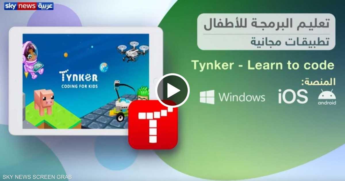 تطبيقات مجانية لتعليم الأطفال البرمجة