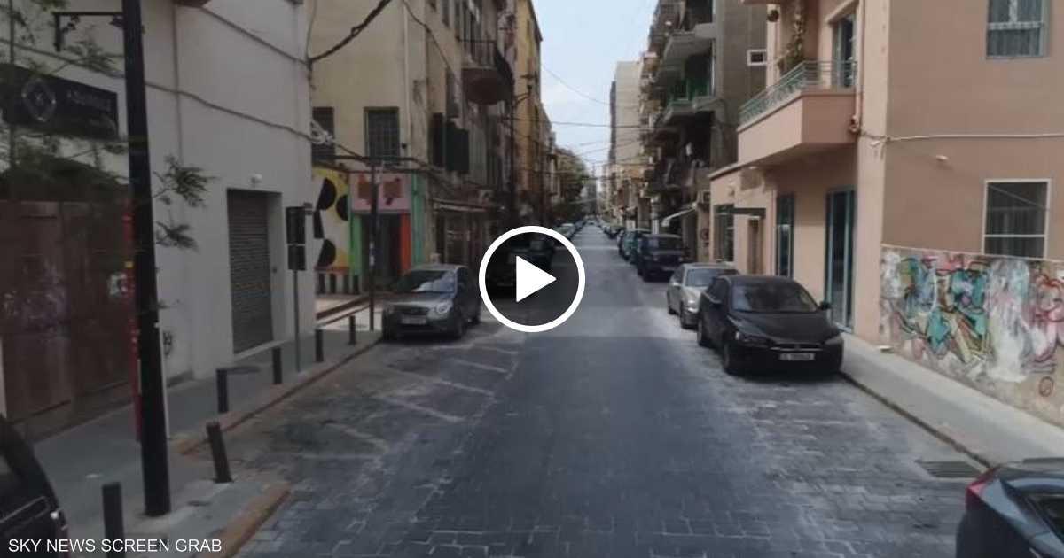 اللبنانيون يلتزمون منازلهم بعد قرار الإقفال العام