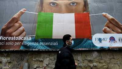رغم وفاة نحو 11 ألفا بكورونا.. أخيرا بارقة أمل في إيطاليا