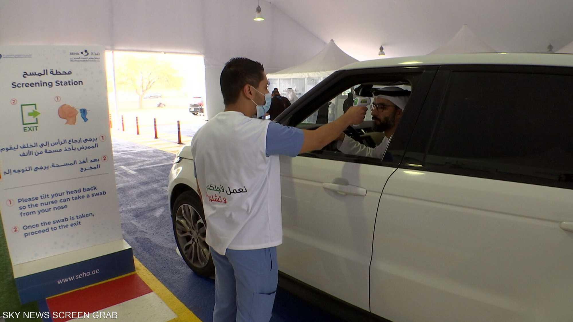 أبوظبي للصحة تدشن مركز فحص كورونا داخل السيارات