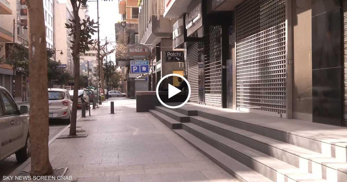 لبنان.. التزام بقرار السلطات حظر التجوال