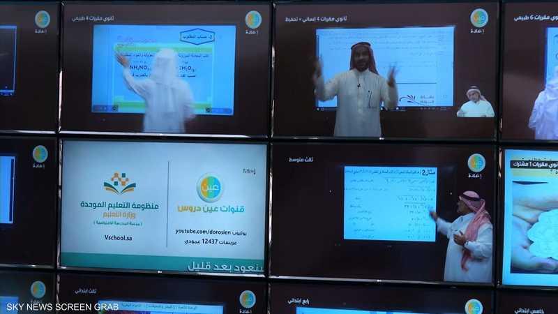 المدرسة الافتراضية في السعودية.. أسلوب جديد فرضه كورونا