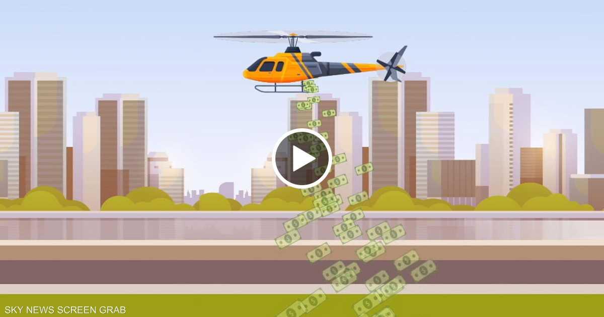 مروحية الأموال.. منح السكان أموالا لدعم الاقتصاد