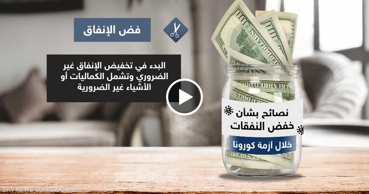 كيف تدير الشؤون المالية في ظل أزمة كورونا؟