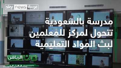 المدرسة الافتراضية.. أسلوب تعليم جديد في السعودية