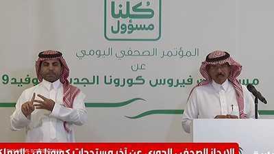 السعودية.. 157 إصابة كورونا جديدة وشفاء 99 مريضا