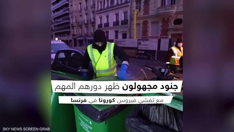 كورونا لم يثن عمال النظافة في باريس عن الاجتهاد