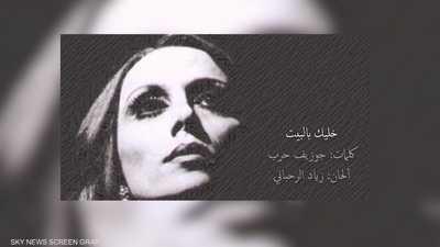 أغنيات عربية تحولت لشعارات تحث الجمهور على الحجر المنزلي