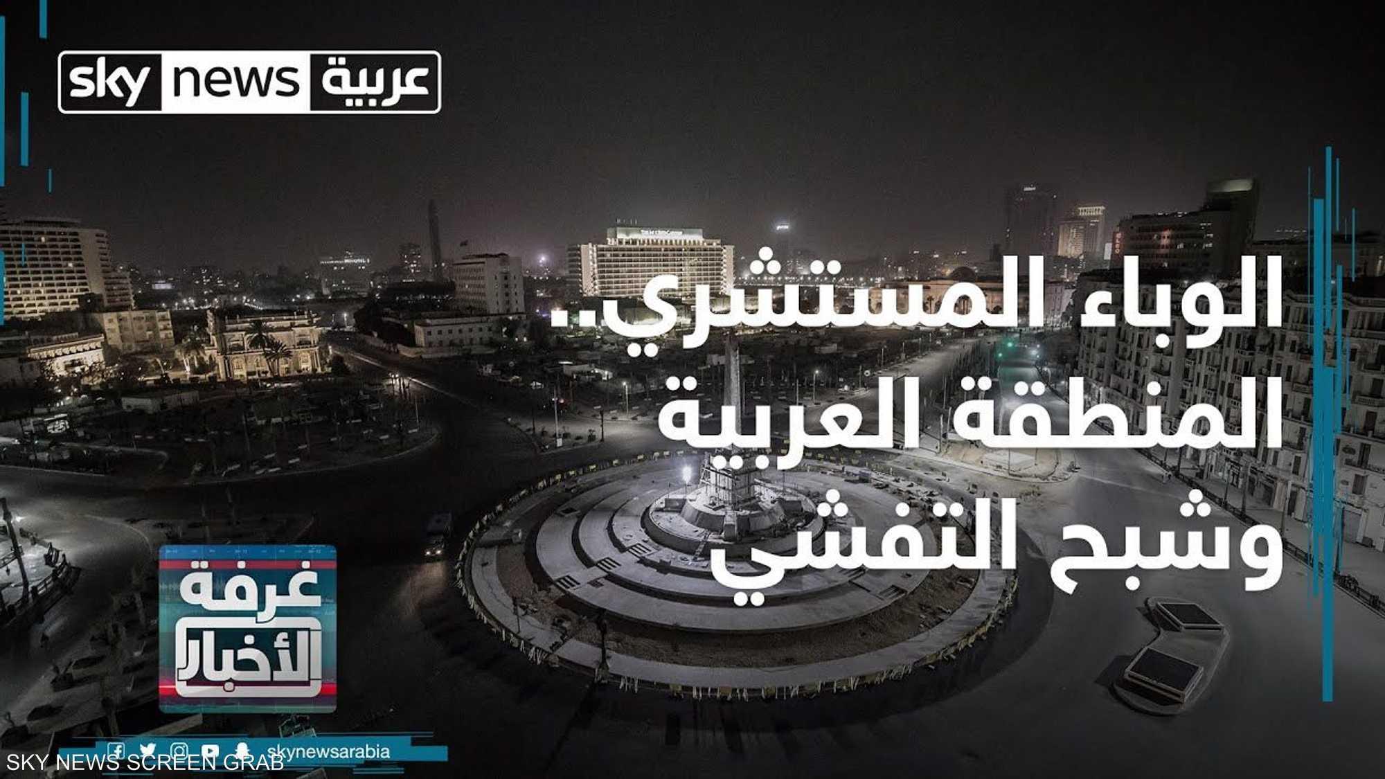 الوباء المستشري.. المنطقة العربية وشبح التفشي