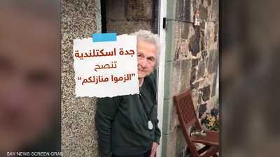 عجوز اسكتلندية تدعو المواطنين للبقاء في منازلهم