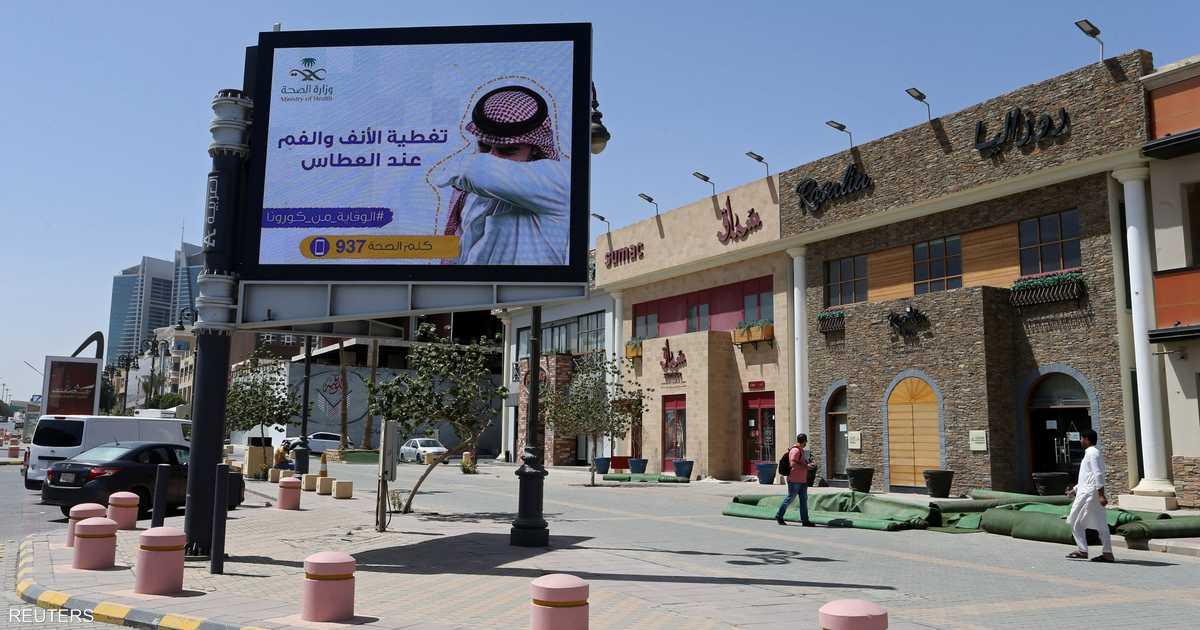 الصحة السعودية تعلن أحدث أرقام كورونا في المملكة
