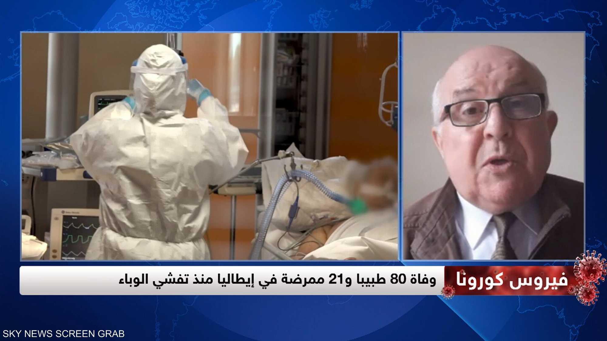 وفاة 80 طبيبا و21 ممرضة في إيطاليا منذ تفشي الوباء
