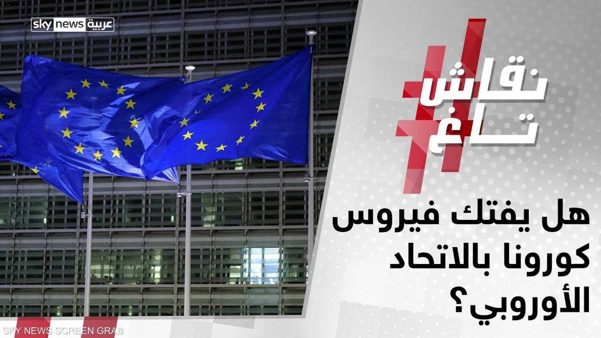 هل يفتك فيروس كورونا بالاتحاد الأوروبي؟.. مع أم ضد؟