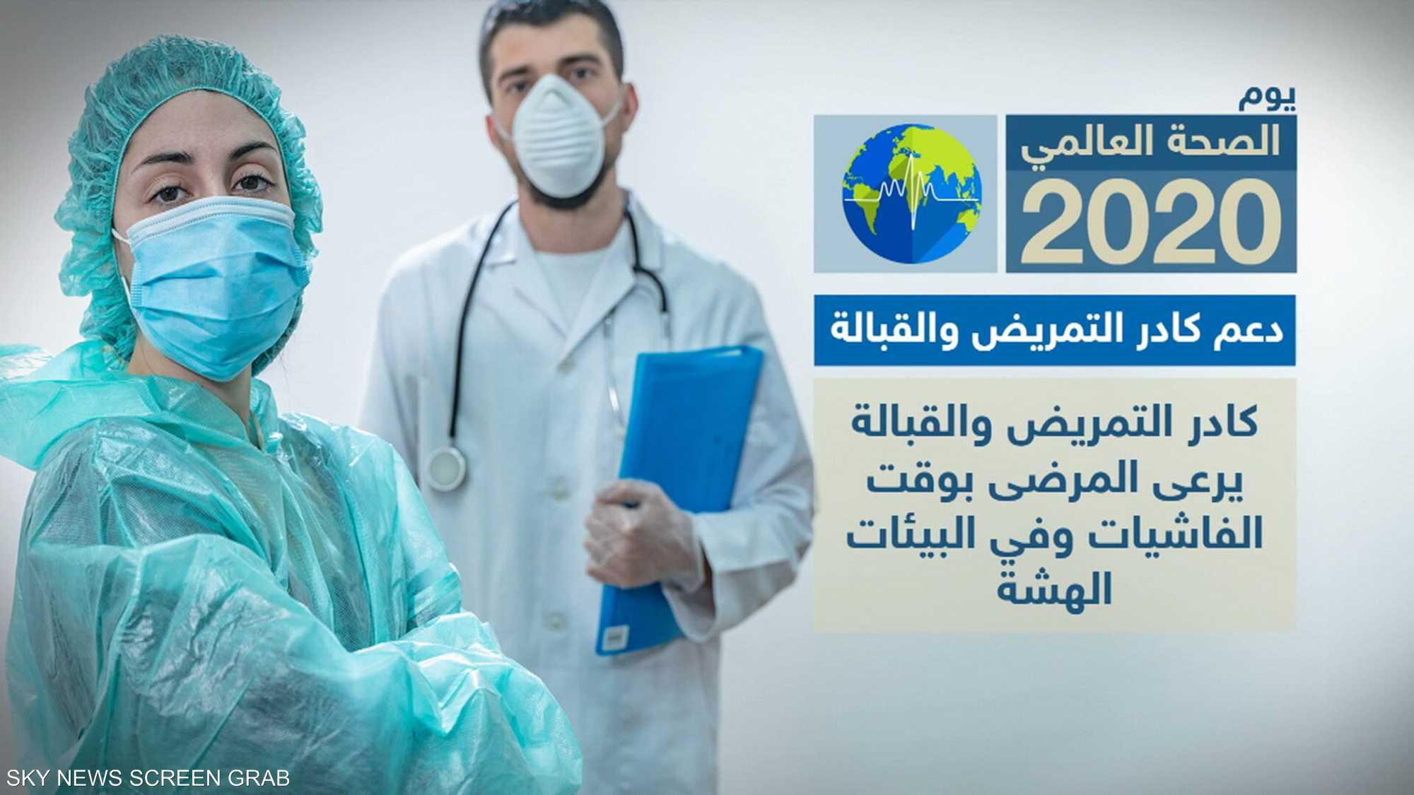 دعوات لدعم كادر التمريض في ظل انتشار كورونا