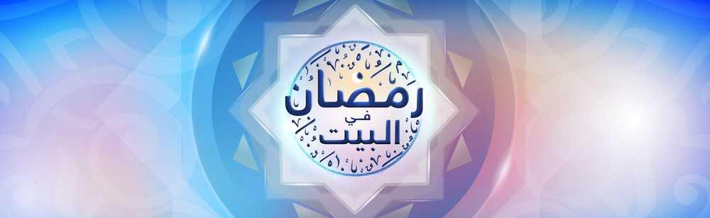 رمضان في البيت