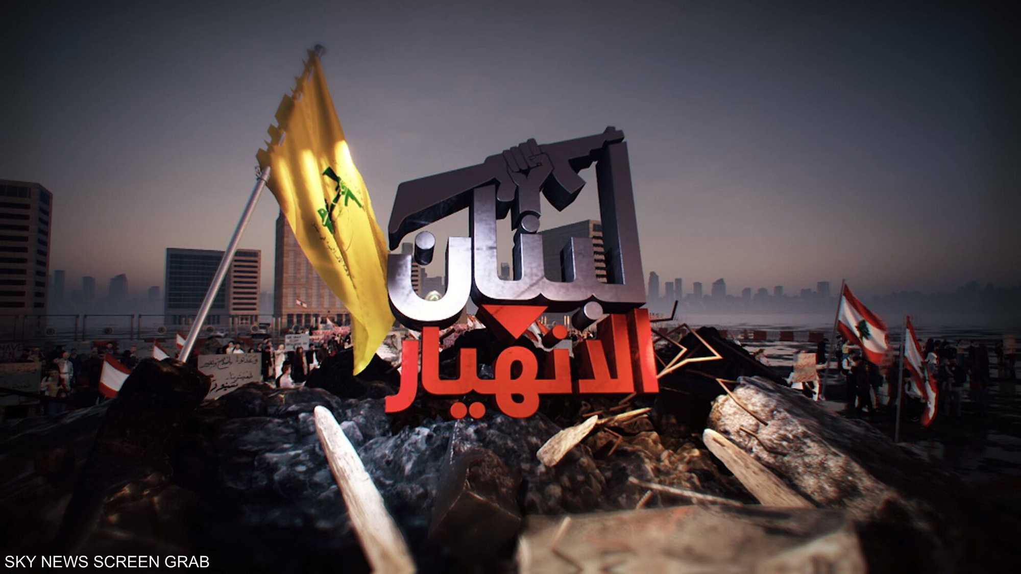 لبنان.. الانهيار