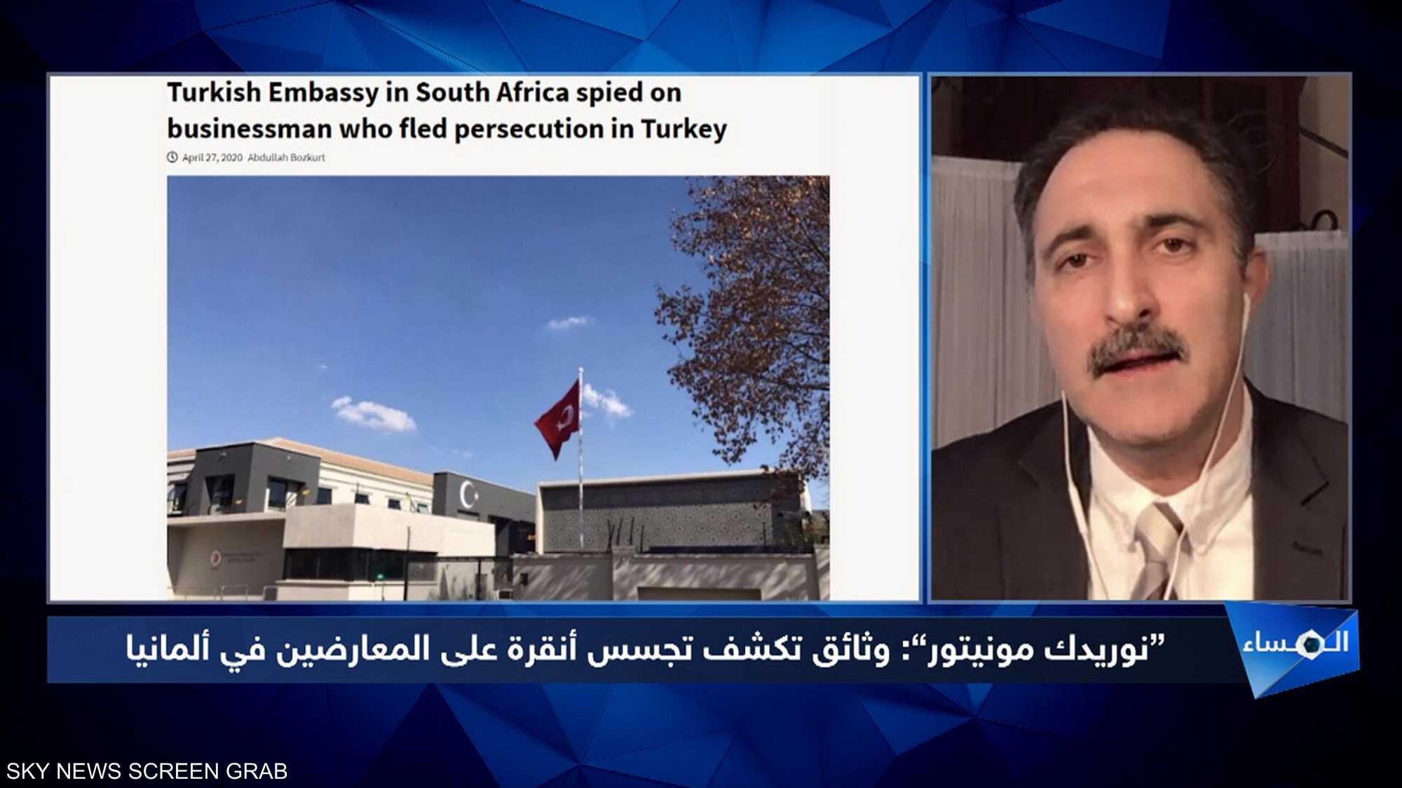تركيا تلاحق معارضيها في ألمانيا