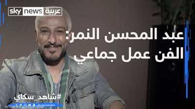 عبد المحسن النمر: لا توجد شخصية صنعت بمجهود فردي