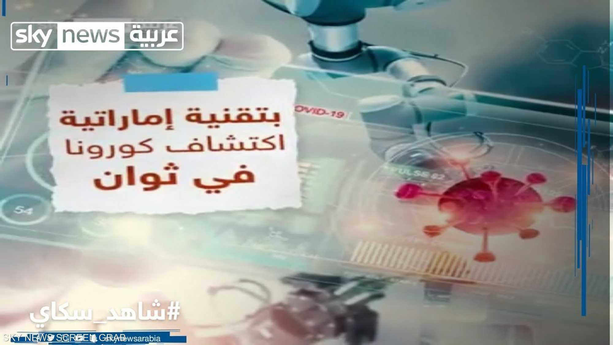 الإمارات تطور تقنية تتيح اكتشاف كورونا في ثوان