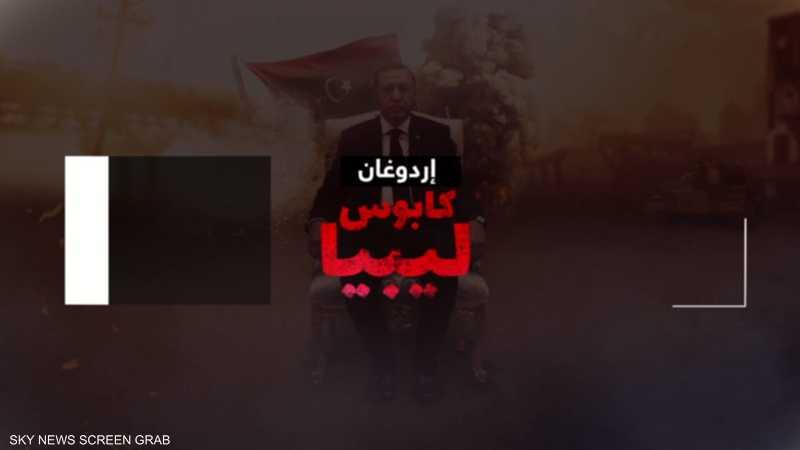 أردوغان.. كابوس ليبيا