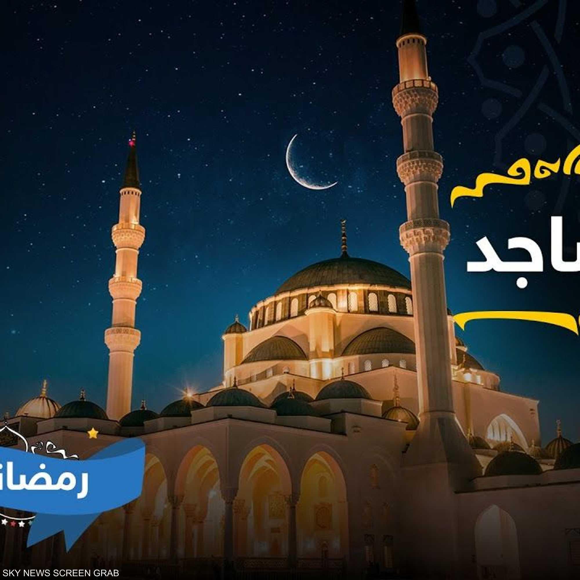 مساجد كبيرة حول العالم