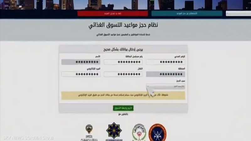 الكويت.. حجوزات إلكترونية للجمعيات الاستهلاكية