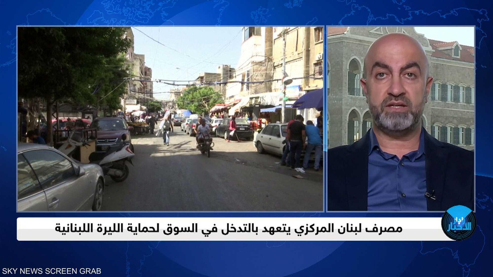 مصرف لبنان المركزي يتعهد بالتدخل في السوق لحماية الليرة