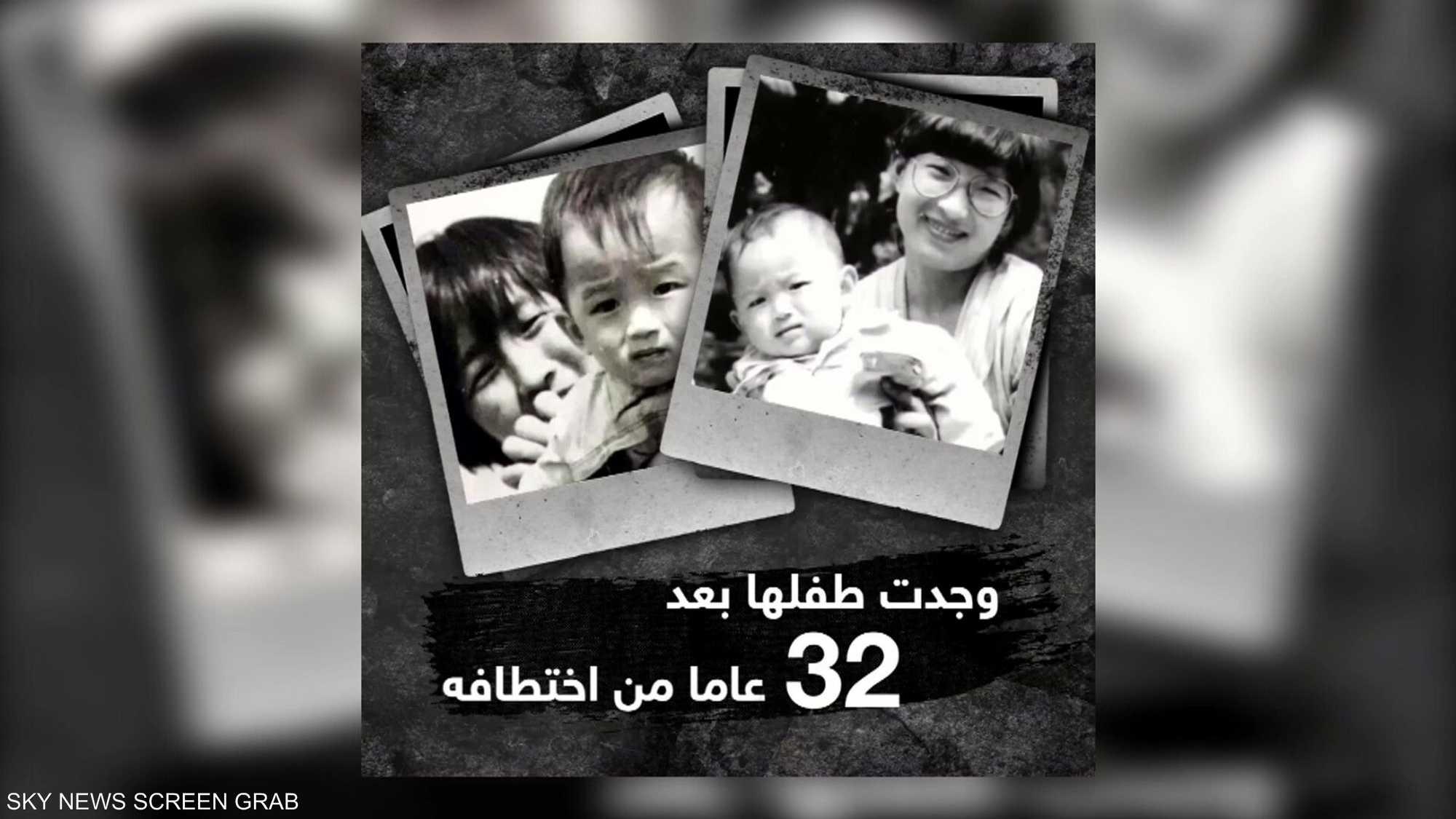 أسرة صينية تعثر على طفلها بعد 32 عاما على اختطافه