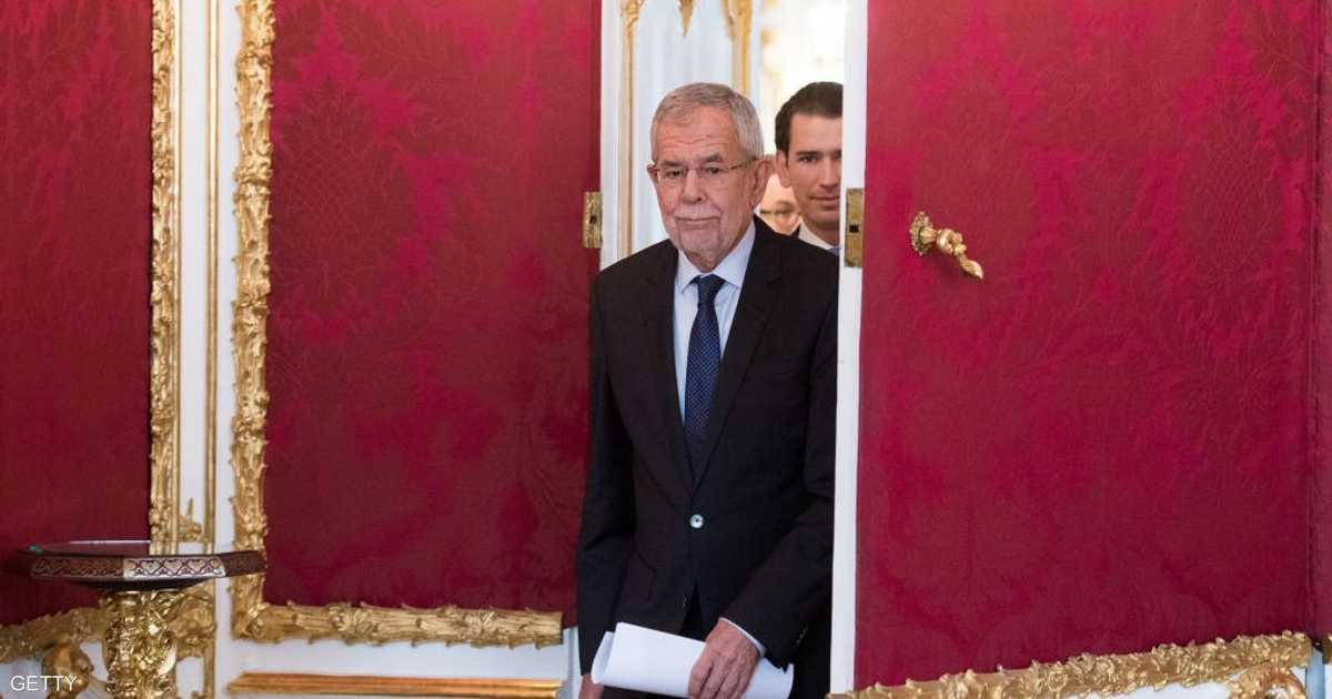 وجبة عشاء تحرج رئيس النمسا وتجبره على الاعتذار